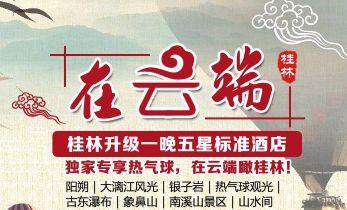 在云端桂林北京出发双飞五天双卧六天