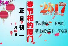 春节相约厦门三晚跟团游-半自由-自由行